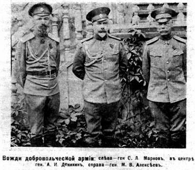 Вожди добровольческой армии: генералы Марков С.Л., Деникин А.И. и Алексеев М.В.