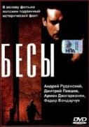 """Фёдор Михайлович Достоевский """"Бесы"""". Фильм 1992 года, качество DVDRip, скачать торрент-файл бесплатно."""