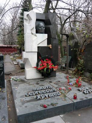 Надгробный памятник Хрущеву на Новодевичьем кладбище в Москве. Автор - Эрнст Неизвестный.