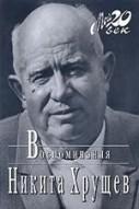 """Книга Никиты Хрущева """"Время, Люди, Власть. Воспоминания. Книга 1-2."""". Скачать бесплатно."""