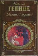 """Скачать роман Николая Эдуардовича Гейнце """"Малюта Скуратов"""""""
