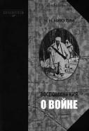 """Книга Николая Николаевича Никулина """"Воспоминания о войне"""". Скачать бесплатно."""