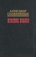 """Обложка книги А.И. Солженицына """"Красное колесо"""""""
