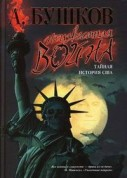 """Книга Александра Бушкова """"Неизвестная война. Тайная история США"""". Скачать бесплатно."""